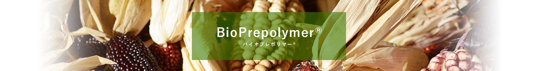 BioPrepolymer(バイオプレポリマー)®