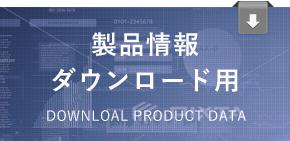 製品データダウンロード