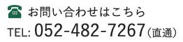 052-482-7267